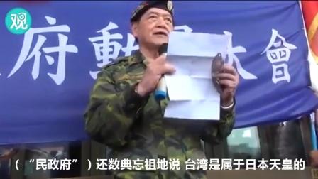 """台湾退役中将成立""""台湾军政府"""":向""""精日""""和蔡当局宣战"""