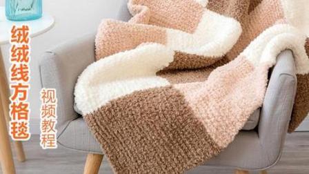 第69集醉美织城手工坊绒绒线方格毯材料包新手编织视频教程编织花样图