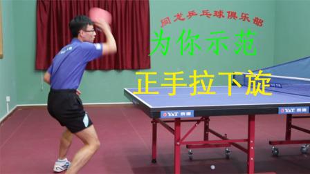 乒乓基础课 第十九集 详解正手拉下旋球