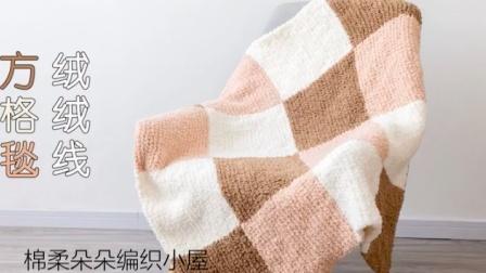 棉柔朵朵编织小屋  绒绒线方格毯编织视频教程