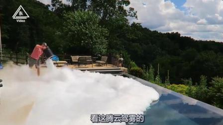 熊叔实验室: 熊叔将30升液氮倒入泳池 水面腾云驾雾巨壮观
