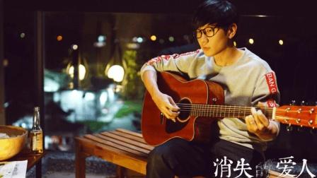 影片《消失的爱人》主题歌《情愿错过白天》, 黎明演唱