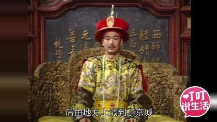 宰相刘罗锅是官二代? 历史上他真的斗得过和珅吗?