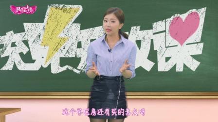 北京学区房和清华学历, 到底哪个更值钱?