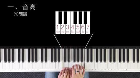 """流行歌曲钢琴即兴演奏教学视频: 五线谱与简谱的不同以及""""音高"""""""