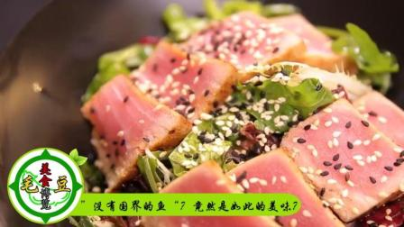 """它被称为""""没有国界的鱼"""", 这样的吃法还真是头一次见!"""