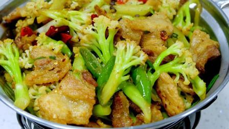 干锅花菜的家常做法, 就是一个香字! 赶快学起来