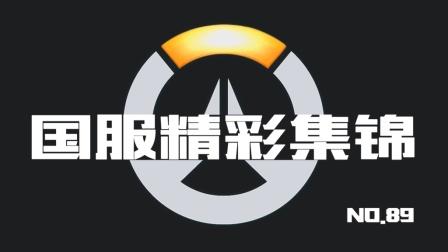 守望先锋国服精彩集锦89: 岛田D.VA。