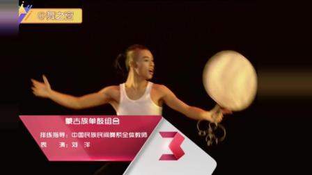舞之窗丨男子蒙古族舞蹈单鼓组合教学