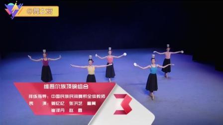 舞之窗丨女子维吾尔族顶碗组合舞蹈教学