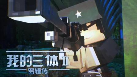 【我的三体】罗辑传 第10集(MC动画)