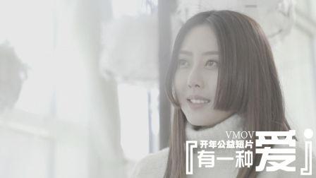 vmov公益短片 薇木影视 张伟作品