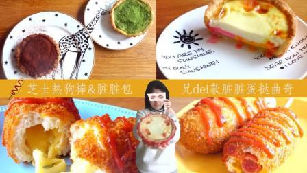 面包餐桌 第一季 韩国超红街边小吃芝士热狗棒 浓浓芝士香超满足