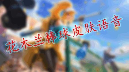 王者荣耀花木兰新皮肤原画语音 木兰酱今天也要元气满满!
