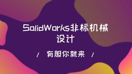 SolidWorks视频教程: 夹具绘制(一)