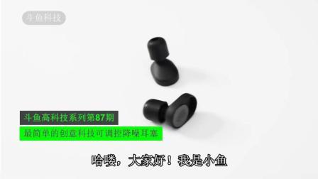最简单的创意科技可调控降噪耳塞