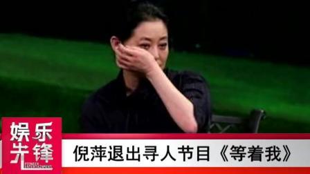 倪萍退出《等着我》: 会在另一个舞台重逢