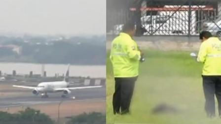 """现场: 两男子""""扒飞机""""偷渡美国 飞机起飞时坠地身亡"""