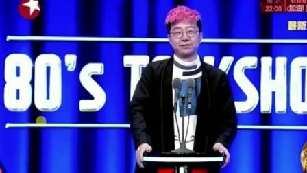 《今晚80后脱口秀》池子爆笑段子: 贿赂法官害了一家人, 太搞笑了