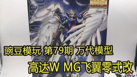 【豌豆模玩】第79期 万代 MG 高达W-无尽的华尔兹 飞翼零式改