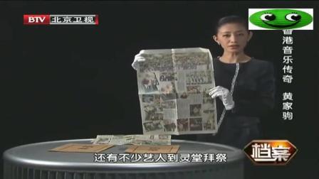 黄家驹死亡真相: 曾有预感自己将会死! 视频截一半我泣不成声!