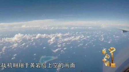 感动中国年度人物: 中国战斗机远海巡航, 遭遇外军飞机近距离袭扰