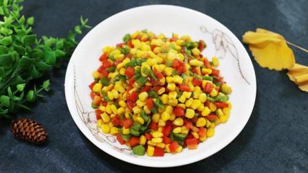 过年大鱼大肉吃腻了! 大厨教你做一道青椒玉米粒, 小孩子抢着吃!