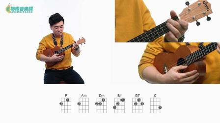 【柠檬音乐课】尤克里里弹唱教学《女儿情》