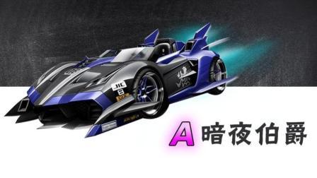 QQ飞车手游: 买黑夜传说和天启的人要哭了! 他们的结合体A车就要登场了!