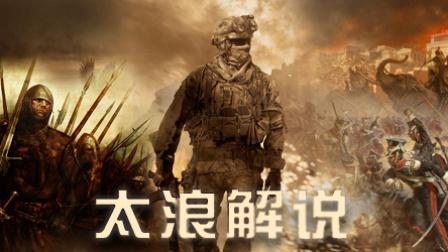 【太浪】 娱乐解说 自由人 游击战争