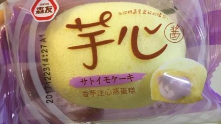 【团子的吃喝记录】网购零食: 森友香芋注心蛋糕(更多图片评论在微博: 到处吃喝的团子)