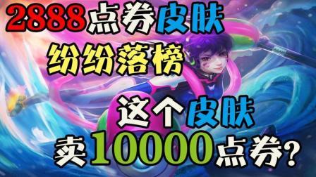 王者荣耀: 最贵(keng)皮肤排行出炉! 只有0.01%玩家都见过! 这破皮肤卖10000点券?
