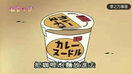 蜡笔小新: 小新好聪明, 用咖喱泡面剩下的汤来制作咖喱饭