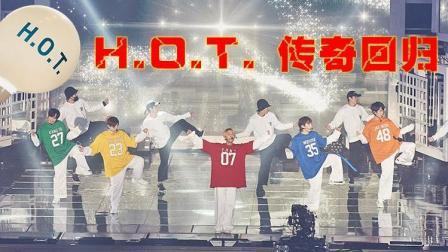 H.O.T时隔17年再次合体并举行演唱会, 粉丝哭到崩溃