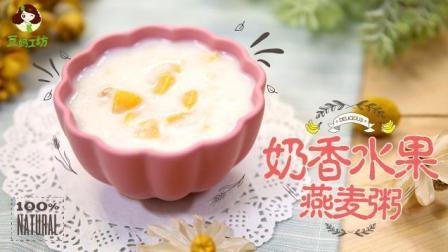 8个月宝宝辅食: 益智健脑的水果燕麦粥!