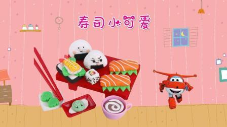 益起玩奇趣屋手工乐园 超级飞侠乐迪畅享美味的寿司小可爱,超轻粘土彩泥玩具创意手工DIY仿真食玩