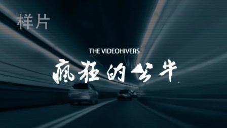 爆笑喜剧电影《疯狂的公牛》香港TVB众星加盟 片头抢先看