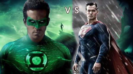精彩短片《超人 vs 绿灯侠》