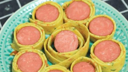 香肠抱蛋卷, 好吃又好看, 营养美味, 做法简单, 当早餐最合适了!