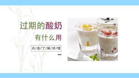 过期的酸奶有什么用?不要浪费有妙用!