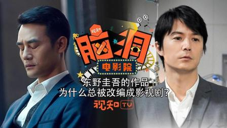 视知百科 第一季 在中国赚钱最多的日本作家为什么是东野圭吾?