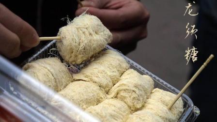 [街头制作]皇帝吃的点心——龙须糖制作过程