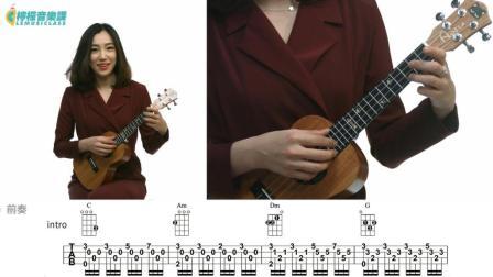 【柠檬音乐课】尤克里里弹唱教学《岁月》