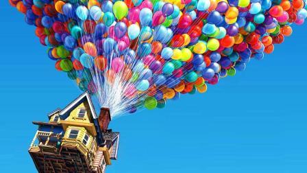 飞屋环游记-飞向天空与梦想