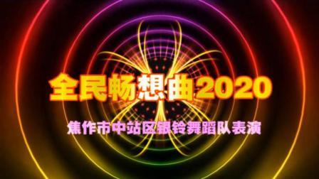 全民畅想曲2020  焦作市中站区银铃舞蹈队表演