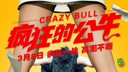 《疯狂的公牛》预告片