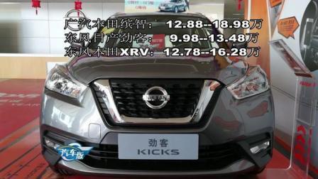 广汽本田缤智东风日产劲客东风本田XRV 你选谁? 听三个品牌的销售怎么介绍