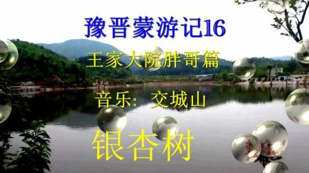 豫晋蒙游记16王家大院胖哥篇音乐  交城山