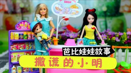 小明撒谎骗妈妈买冰淇淋, 芭比娃娃玩具故事