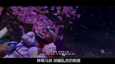 《神笔马良》: 迪士尼躯壳下中国动画的缩写电影!